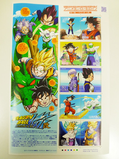 Dragonball Commemorative Stamps-01