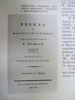 """Eneyida"" by Ivan Kotlyarevsky (1798)"