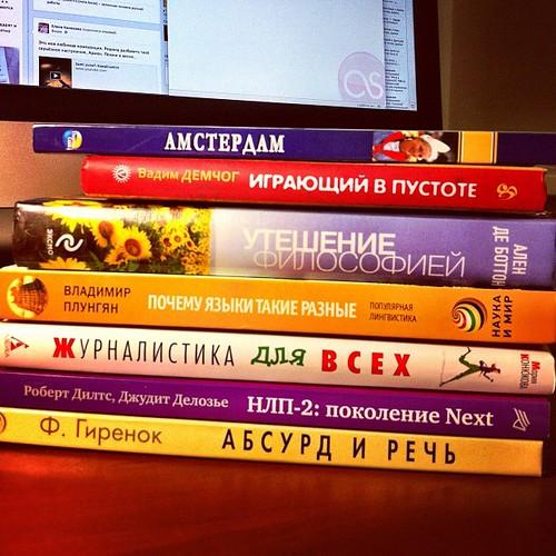 Мои сегодняшние книжные приобретения.