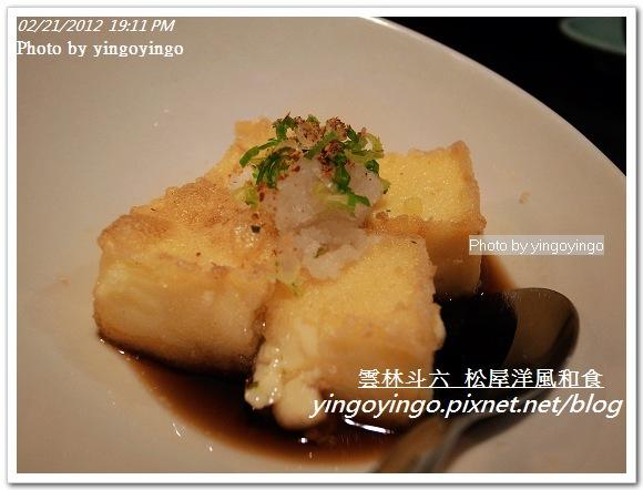 雲林斗六_松屋洋風和食20120221_R0059880