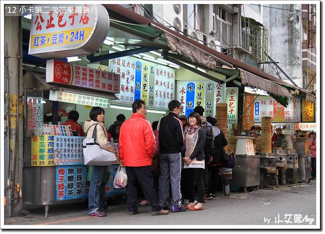 花蓮公正街包子店IMG_0829
