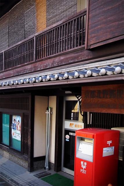 町家造りの郵便局