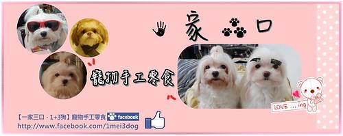 1mei3dog-2