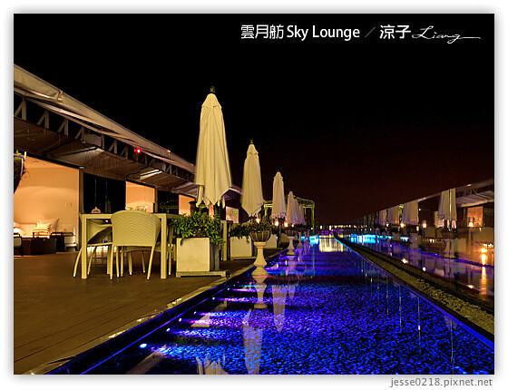 雲月舫 Sky Lounge 11