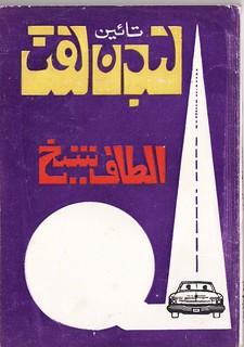 Altaf Shaikh's Travel Books 24a .... لنڊن تائين لفٽ