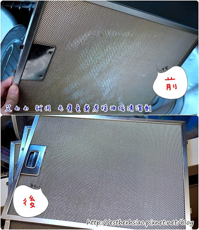 14 濾網使用前後比較圖