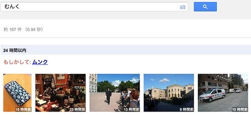 むんく - Google 検索