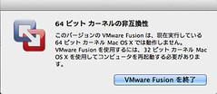 vmware_error