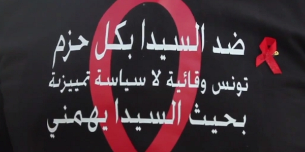 "Anti-AIDS campaign slogan reading: ""Firmly Against HIV."" Image credit: Tunisia Live"