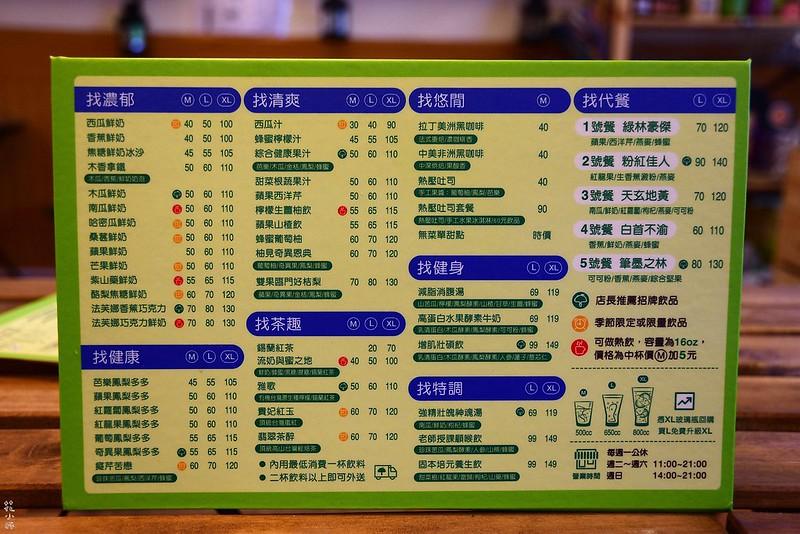 台中果汁喜樂果汁吧飲料店推薦北屯區 (26)