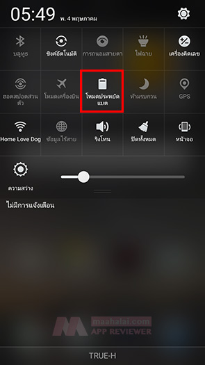 Save battery mode OPPO