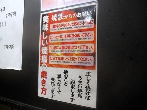 焼き方@焼鳥の鉄人(江古田)