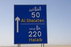 شلاتين (El Shalatin)