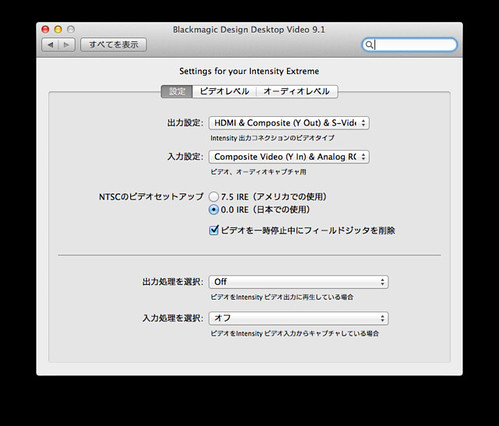 Intensity Extreme - MacBookAir Settings