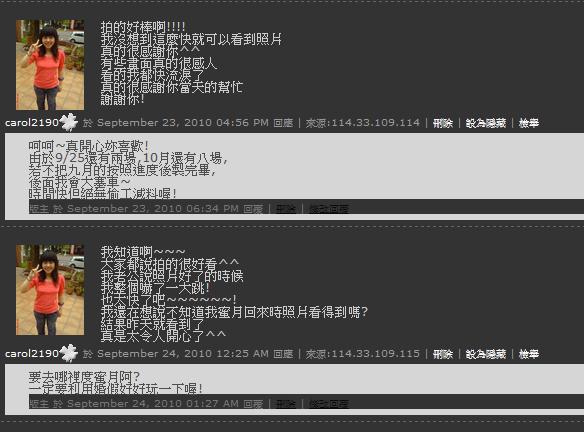 2010.09.19.嘉銘&蕙璘