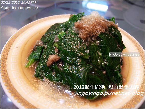 彰化鹿港_龍山魷魚肉羹20120211_R0059615