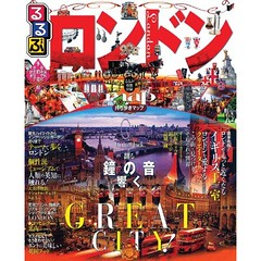 rurubu image london cover