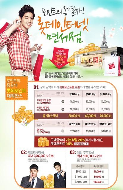 Kim Hyun Joong Lotte Duty Free Promotion [201202]
