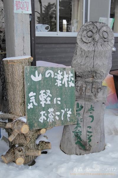 20120218_AomoriJapan_1713 f