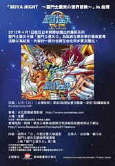 120309(2) - 「SEIYA NIGHT ~聖鬥士星矢Ω世界首映~」in 台北,就在3/31午夜0時同步轉播!