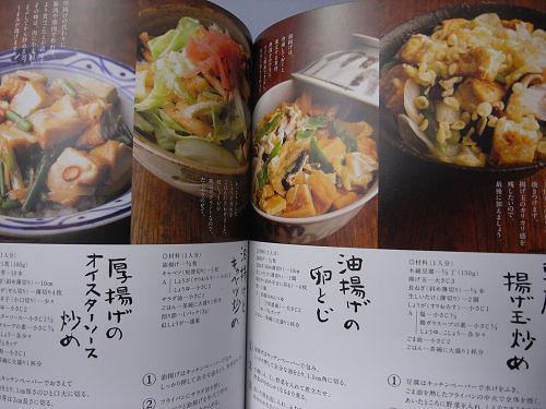 簡単系お料理本あれこれ-04