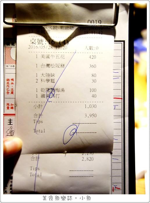 【新北新莊】詹記麻辣火鍋-新莊總店 @魚樂分享誌
