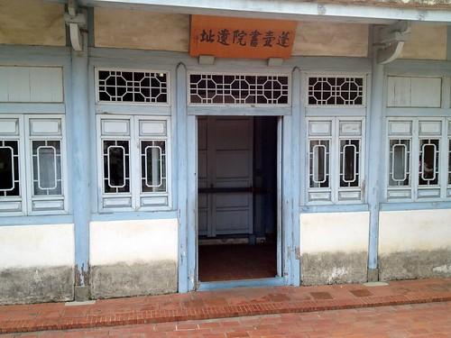 蓬壼書院遺址