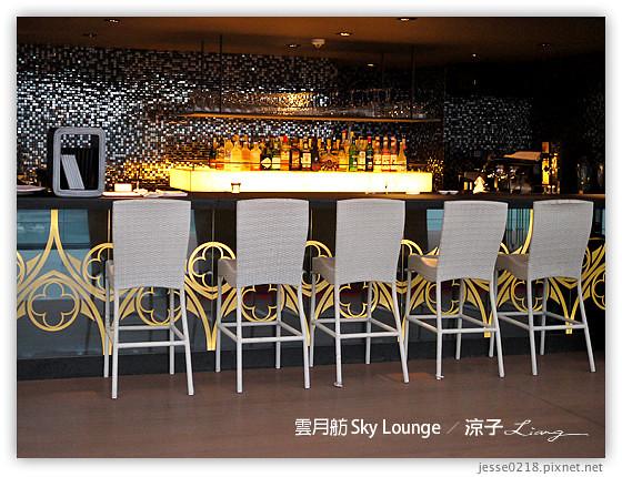雲月舫 Sky Lounge 19