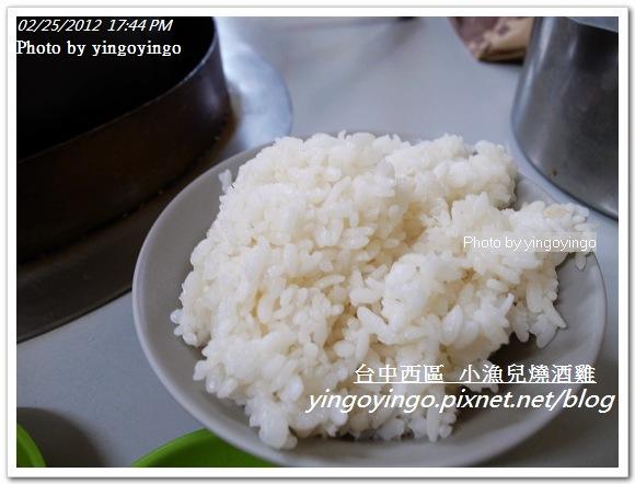 台中市西區_小漁兒燒酒雞20120225_R0059984
