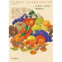 感謝祭の勇敢な七面鳥