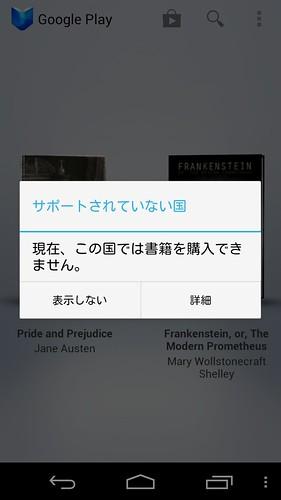日本では購入できない Play ブックス