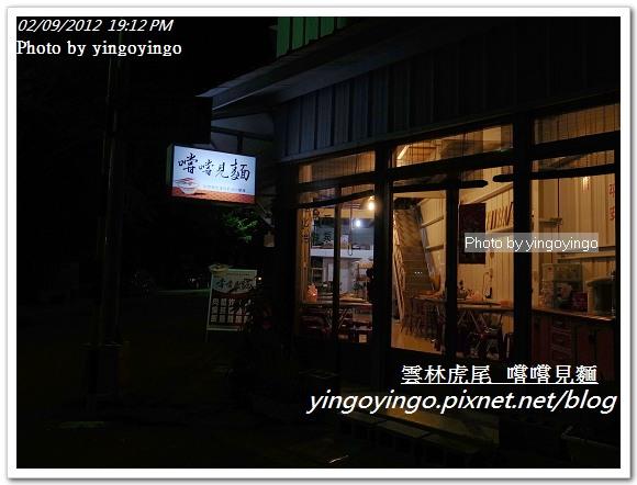雲林虎尾_嚐嚐見麵20120209_R0059551
