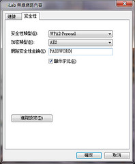 wifi-check-passwd