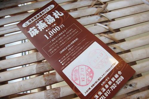 麻蒸湯札(1000円券)