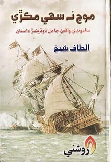 Altaf Shaikh's Travel Books 21b ... موج نه سهي مَڪڙي