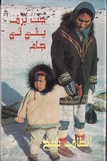 Altaf Shaikh's Travel Books 41a ...  جت برف پئي ٿي جام