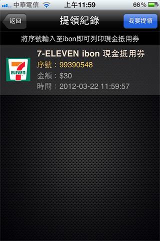GleeFB iOS