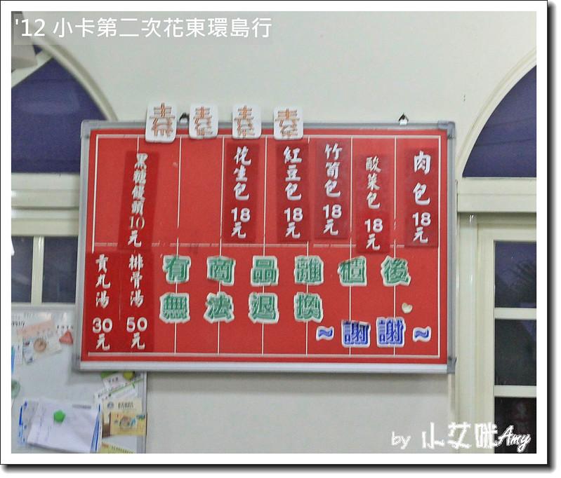 台東美食小吃推薦東河包子IMG_0986