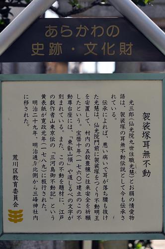 Mitsumine Jinjya& Miminashi-Fudou