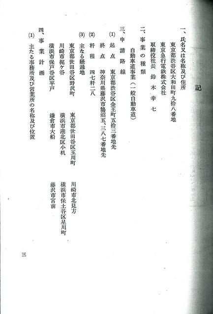 東急ターンパイク免許申請書 (3)
