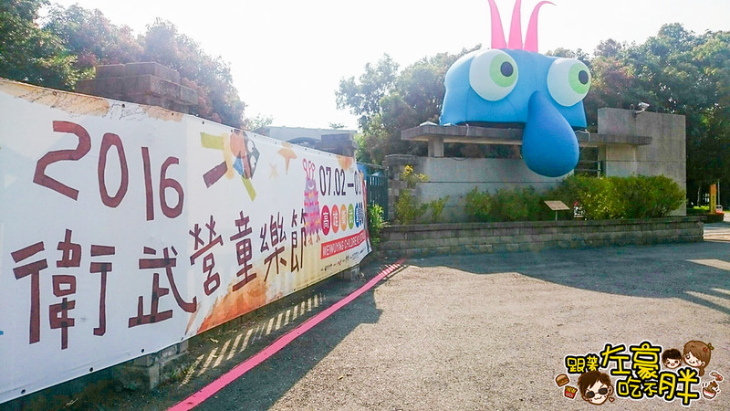 2016衛武營童樂節(72~731)_7804