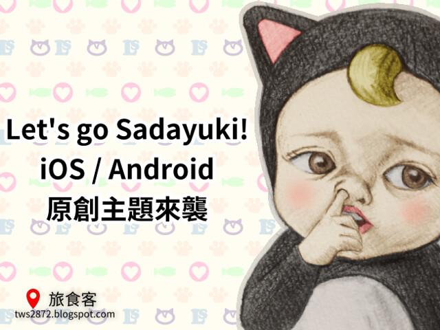 LINE 主題-Let's go Sadayuki!