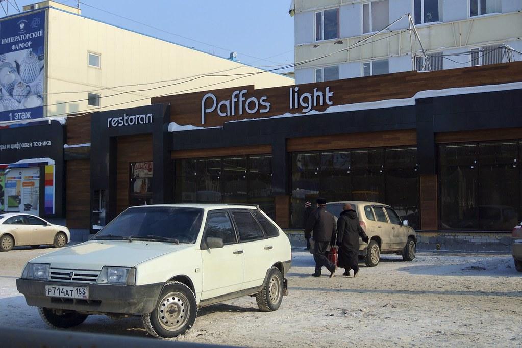 Restoran Pafos Light