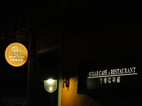 都市風水漫談05『方糖咖啡館』1