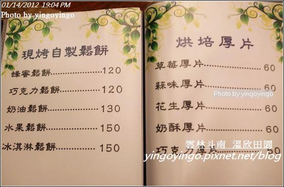 雲林斗南_溫欣田園20120114_R0050436