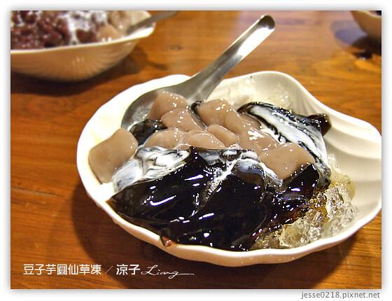 豆子芋圓仙草凍 3