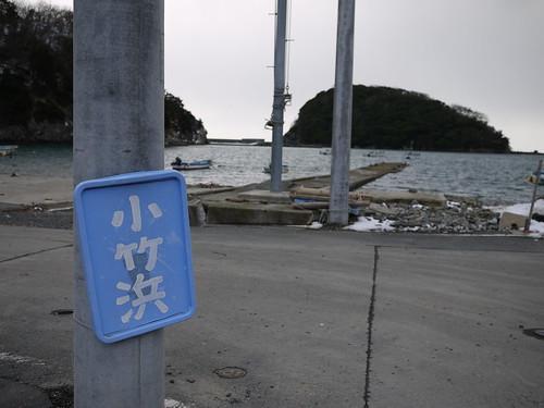 小竹浜20120205_01