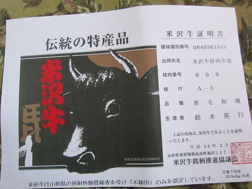 米沢牛 さかの