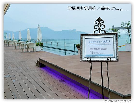 雲品酒店 雲月舫 9