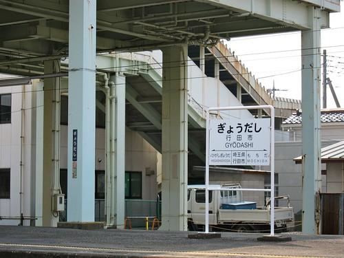 行田市駅ホーム